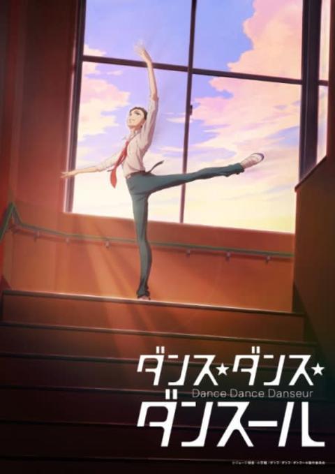 『ダンス・ダンス・ダンスール』来年アニメ化、制作はMAPPA