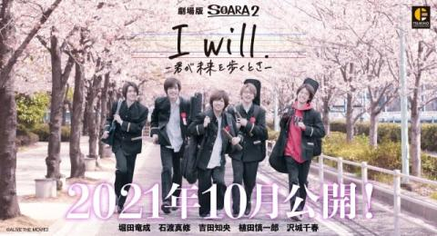 劇場版SOARA2『I will. -君が未来を歩くとき-』出演情報更新