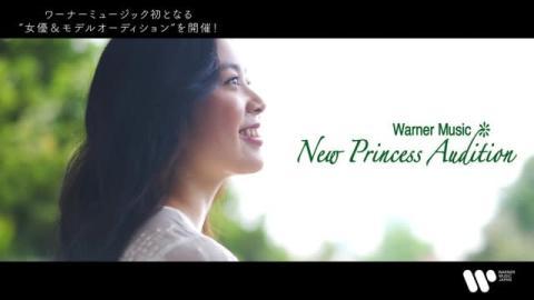 エンタメ領域の事業拡大 女優&モデル育成に乗り出したワーナーミュージック・ジャパン