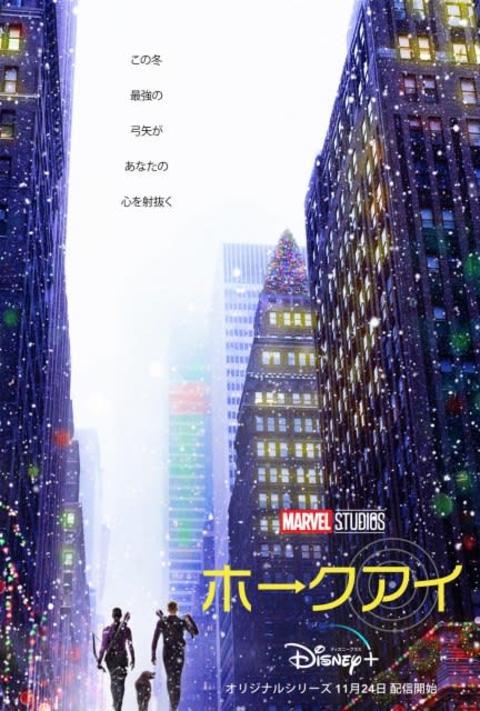 マーベル新作『ホークアイ』ディズニープラスで11月24日配信開始 予告映像も解禁