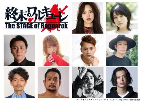 漫画『終末のワルキューレ』舞台化で11月上演 主演は元モー娘。飯窪春菜