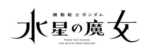 『ガンダム』7年ぶり新作TVアニメ発表、『水星の魔女』来年放送 映画『ククルス・ドアンの島』も公開へ