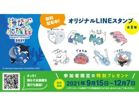 謎解きゲーム「海なぞ水族館2021」リリース記念!LINEスタンプを無料配布