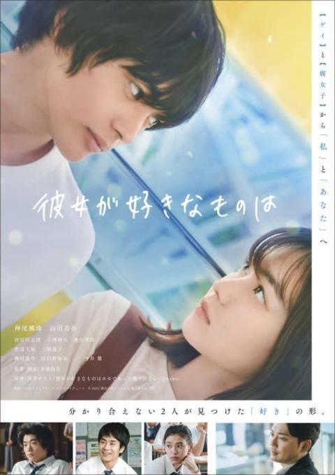 神尾楓珠、山田杏奈ら出演、映画『彼女が好きなものは』公開日決定&予告編解禁