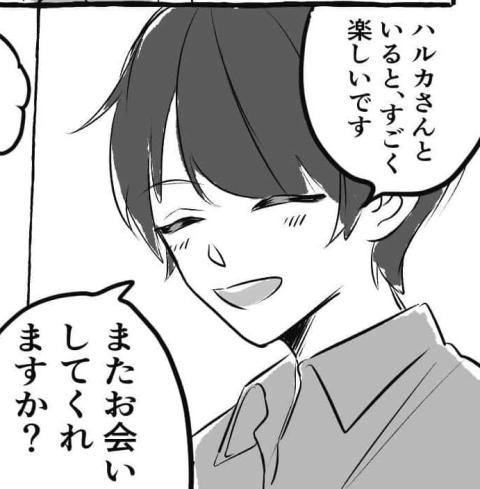 【漫画】マッチングアプリで会ったイケメンが地雷だった話・前編