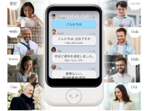 新機能追加でさらに便利に!AI通訳機「ポケトーク」シリーズが出荷台数90万台を突破