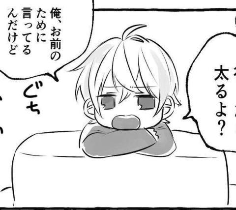 【漫画】モラハラ彼氏を捨てた話・前編