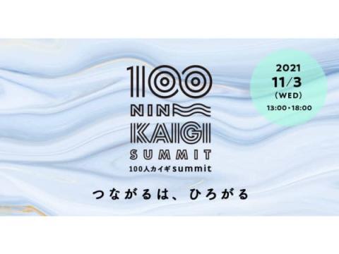 人と人とがゆるくつながる「100人カイギsummit2021『つながるは、ひろがる』」が開催
