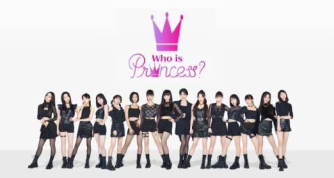 平均年齢15.6歳の美少女15人がサバイバル 『Who is Princess?』10月から日テレで放送【顔写真公開】