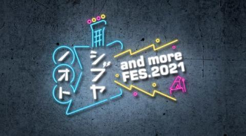『シブヤノオト and more FES.』出演者第1弾 ウマ娘、JO1、GENERATIONSら5組