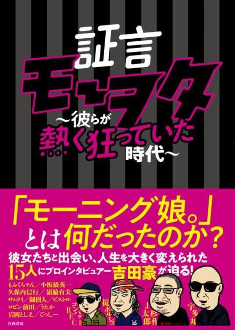 モー娘。に「どうかしていた」15人の有名ヲタに吉田豪が迫る BUBKA人気連載が単行本化