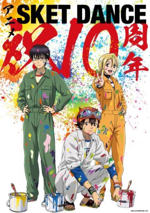 アニメ『SKET DANCE』放送10周年記念ビジュアル公開 Blu-ray BOX発売決定