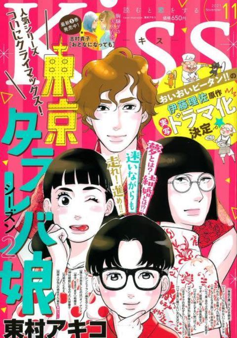 漫画『東京タラレバ娘』シーズン2完結 お馴染みのあの3人登場 最終巻11月発売