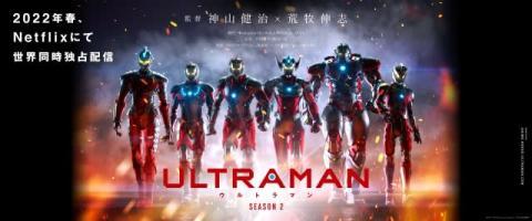アニメ『ULTRAMAN』6戦士集結のティザービジュアル解禁