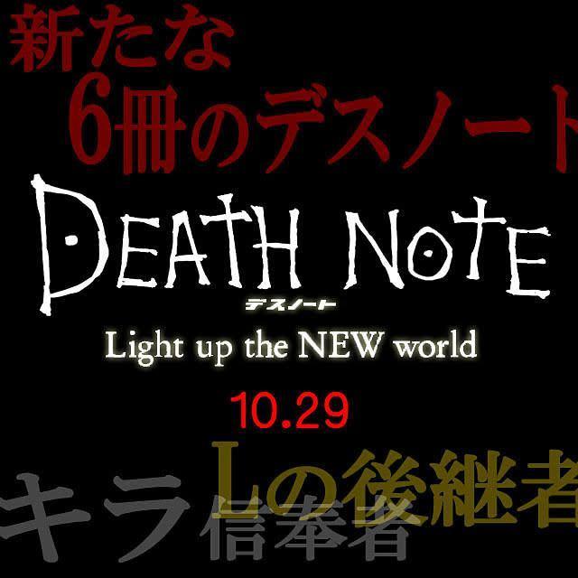 映画『デスノート Light up the NEW world』10月29日に公開!
