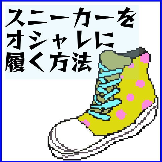スニーカーをオシャレに履く方法