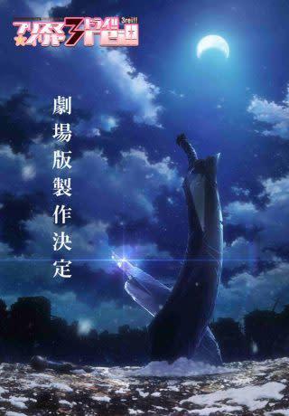 アニメ『Fate/kaleid liner プリズマイリヤ』劇場版の制作が決定!