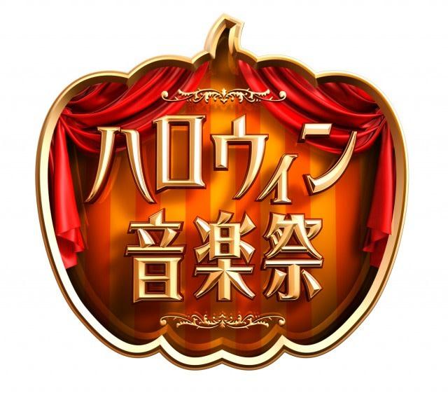 TBS『ハロウィン音楽祭』出演者第1弾 AKB48G・欅坂46・三代目・セカオワら