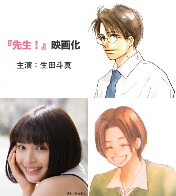 生田斗真、5年ぶり恋愛映画 人気漫画『先生!』実写化で広瀬すずと初共演