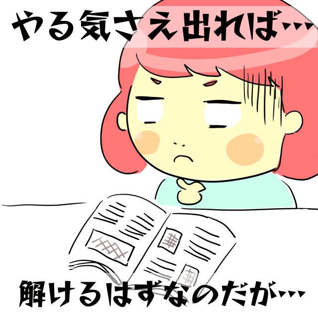 眠い!めんどい!そんな時・・・勉強のやる気を出す方法