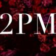 2PM好きな人(*´∀`*)