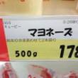 【超笑える!】スーパーで見掛けた「オモシロ値札&チラシ」あれこれ9選!