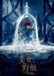 ディズニー実写版「美女と野獣」日本公開日決定 ファーストビジュアルも解禁