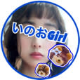伊野尾 리사さんの顔写真