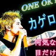 ONE OK ROCK大好き😍