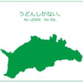 香川県民集まれー!