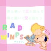 RADWIMPSファン(´・ω・)∫コイコイ