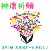 JUMPing CARnival 大阪城ホールに参戦する人しゅーごー!