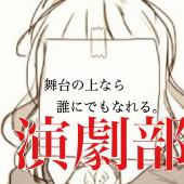 我こそが演劇部なりぃぃ!!