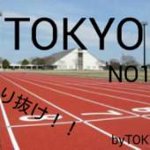 東京都陸上部中1限定