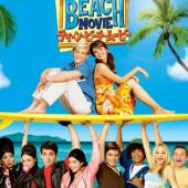 Teen Beach Movieが好きな人♡集まれ~!