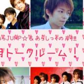 ☆きしあらJUMP☆&あらしっくの岸担専用トーク!