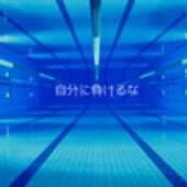 現役で水泳やってるひと集まれ!