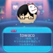 towaco好きさん語り合いませんか??
