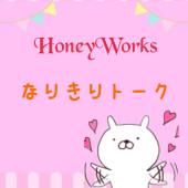HoneyWorksなりきりトーク