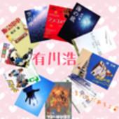 有川浩さんの本好き集合♥️