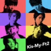 Kis-My-Ft2ダイスキデス♡って人!