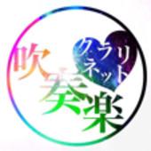 """クラリネット吹いてる人""""ヘ( ̄- ̄ )かもぉん♪"""