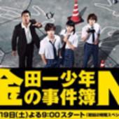 金田一少年の事件簿Nなりきり&オリジナル