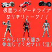 なりきりトーク〜仮面ライダードライブ〜