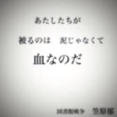 有川浩さんの本好きな人話しましょ〜