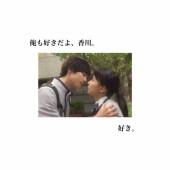 ♥♡表参道高校合唱部♡♥大好き〜(♥ω♥)