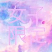 *.+♡中1女子限定♡+.* 相互グル