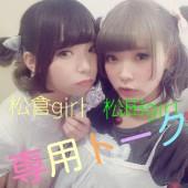 松倉girl松田girl専用