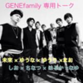 GENEfamily サン 専用トーク