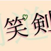 剣道部集まれ〜!!!!!